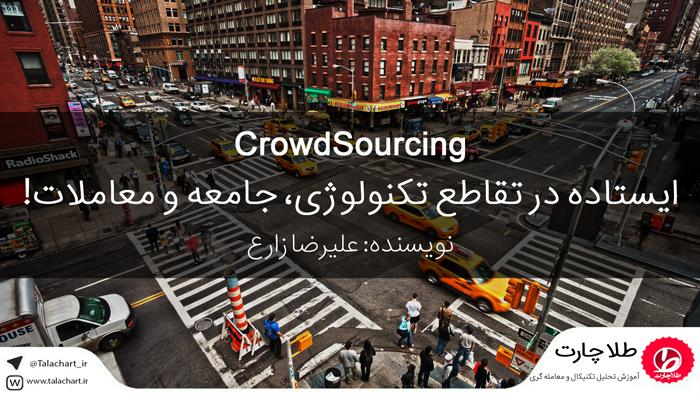 Crowdsourcing-stand-in-the-intersection-of-technology-society-and-trading