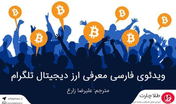 introducing-telegram-cryptocurrency