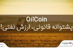 oilcoin-backed-by-laws-and-vlaued-by-oil