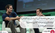 trading-lessons-from-winklevoss-brothers