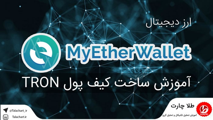 How-to-make-a-tron-wallet