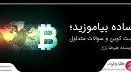 bitcoin-and-faq