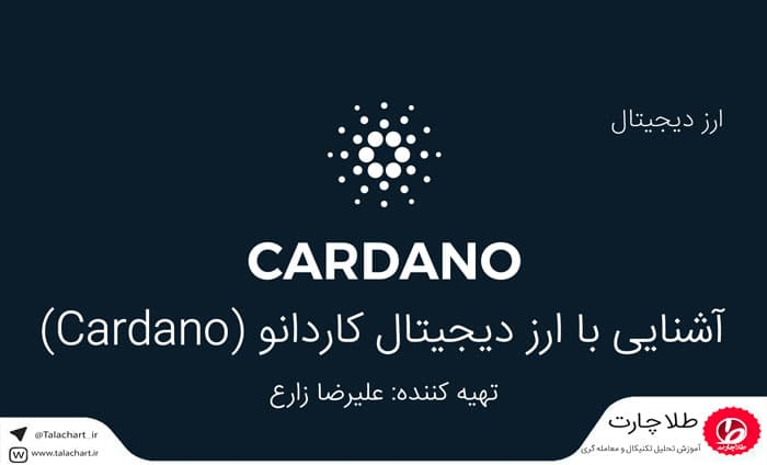 cardano-cryptocurrency
