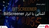How-to-use-bitscreener