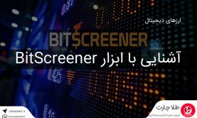 How-to-use-bitscreener