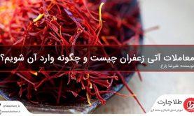 what-is-saffron-future-trading