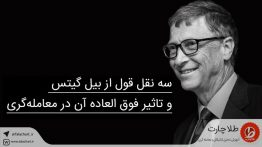 ۳-quotes-from-bill-gates-and-its-wonderful-effect-in-trading