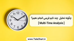 how to do multi time analysis