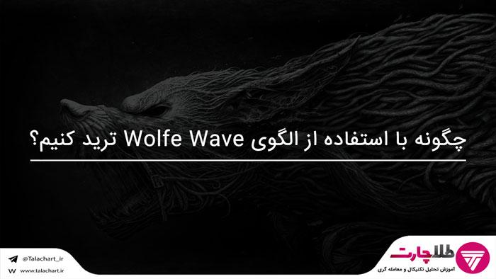 wolfe-waves-pattern