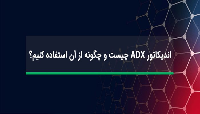 what is adx indicator and how to use it