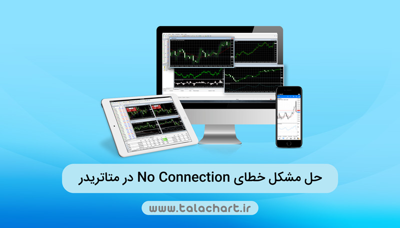 fix-no-connection-error-on-metatrader