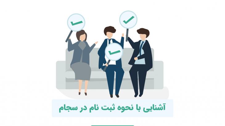 How-to-sajam-registering
