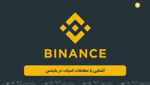 binance-spot-trading