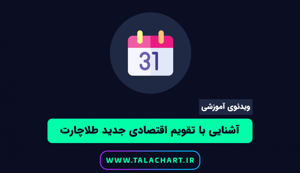 how to use talachart economic calendar
