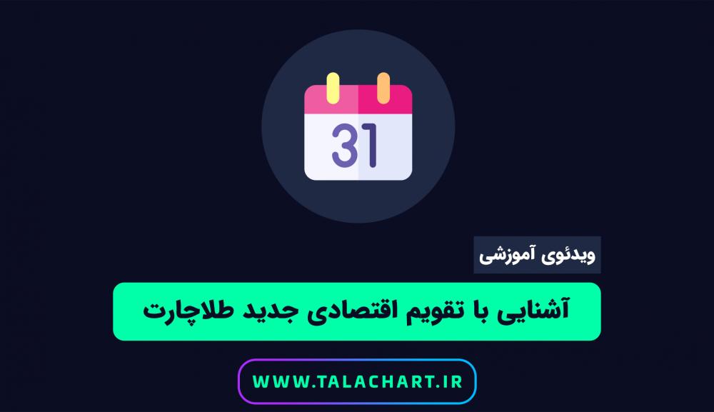 how to use talachart economic calendar