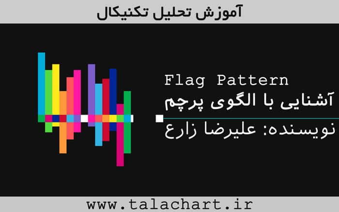 Flag-pattern