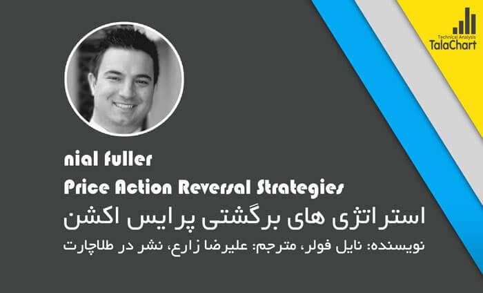 price-action-reversal-strategies