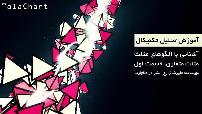 symmetrical-triangle
