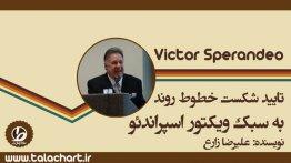 victor-sperandeo-method-for-confirmation-tl-breakout